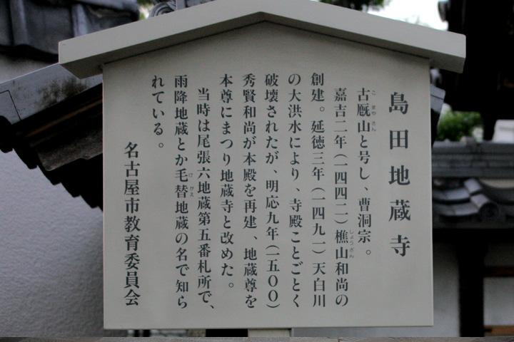島田地蔵尊解説