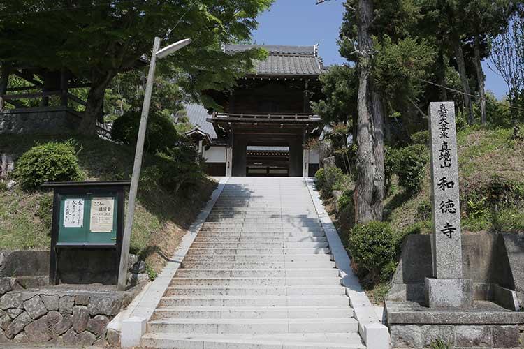 和徳寺山門