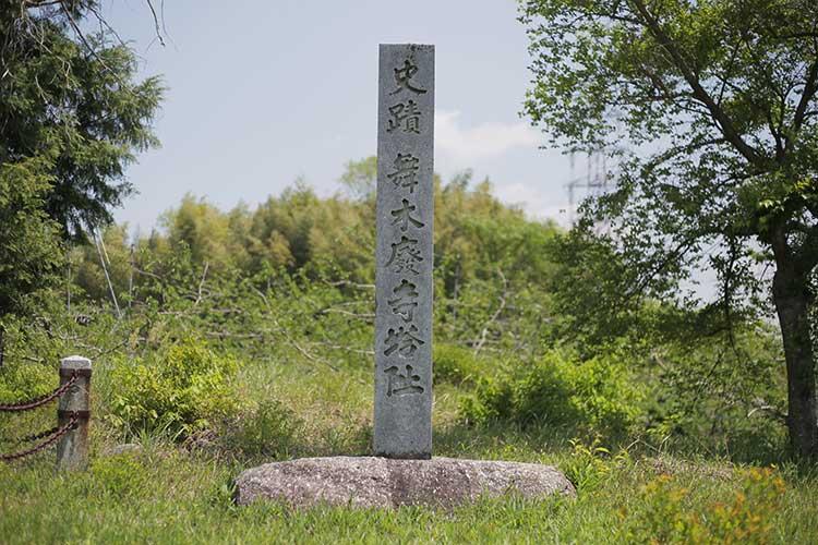 舞木廃寺塔址石碑