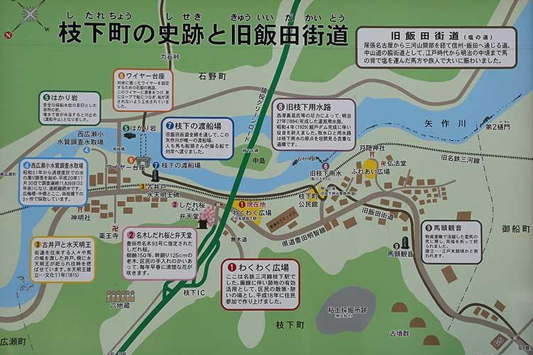 枝下町の史跡と旧飯田街道案内板