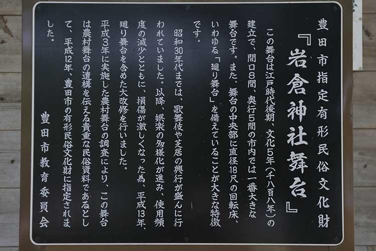 岩倉神社舞台解説