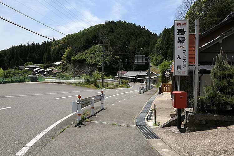 千田町-道標前