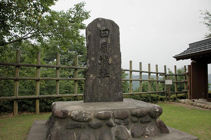 田峰城跡碑