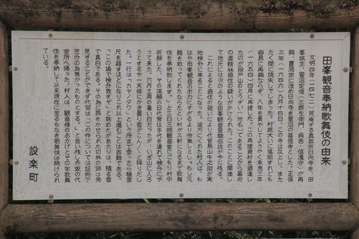 田峰観音奉納歌舞伎の由来