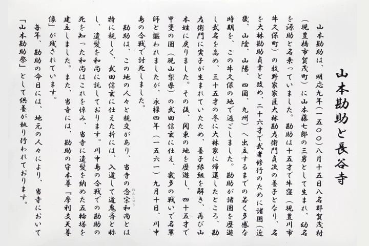 長谷寺と山本勘助