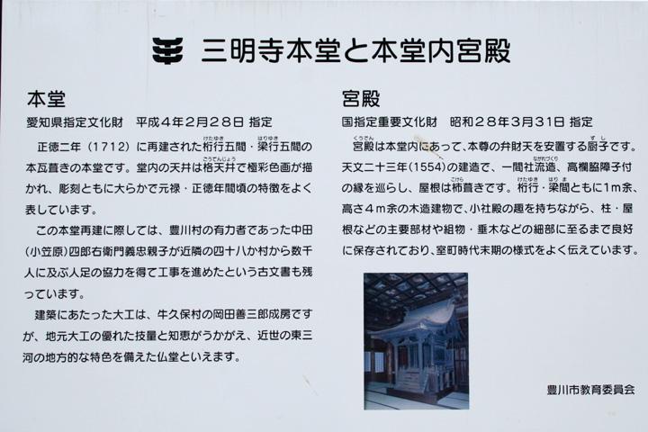 三明寺本堂説明