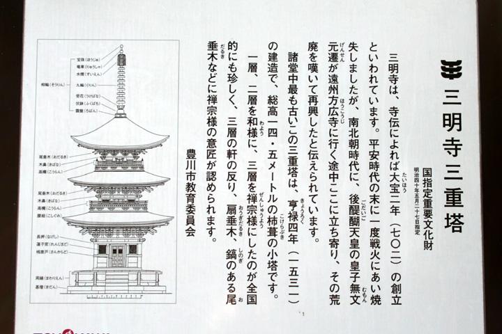 三明寺三重塔説明