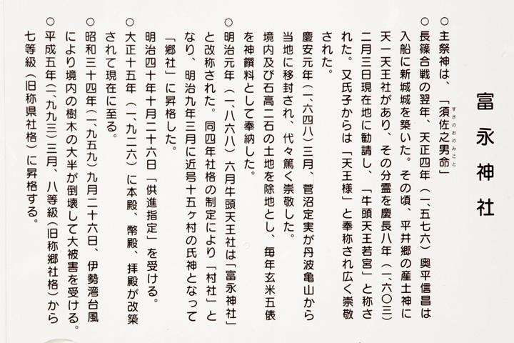 富永神社解説