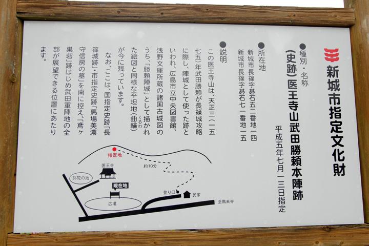 医王寺山武田勝頼本陣跡の説明