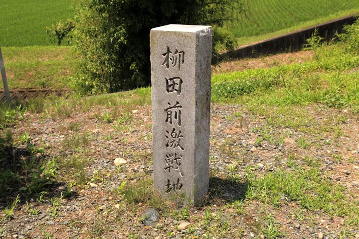 柳田前激戦地碑