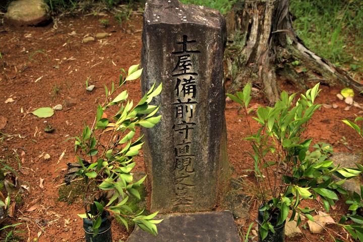 土屋備前守直規の墓