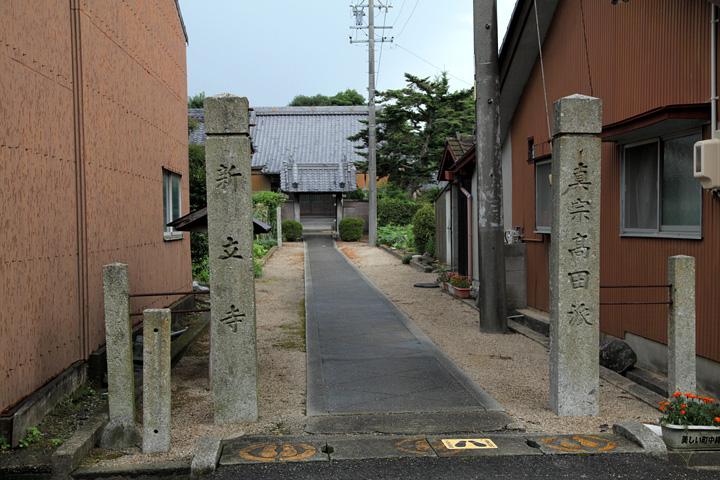 新立寺参道