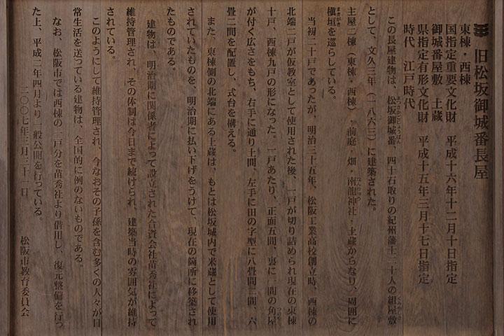 旧松坂御城番屋敷解説