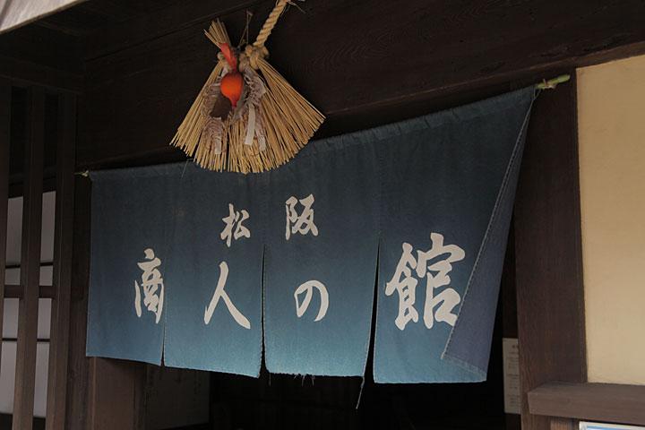 松阪商人の館は、江戸期の屈指の豪商・小津清左衛門の邸宅を資料館として公開している
