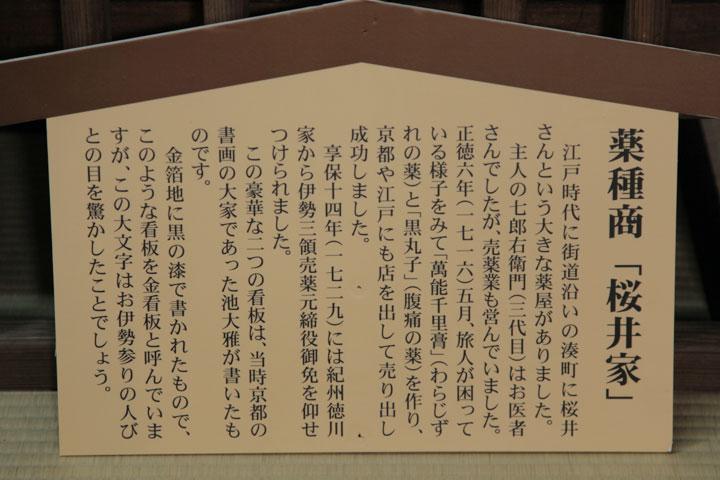薬種商「桜井家」解説