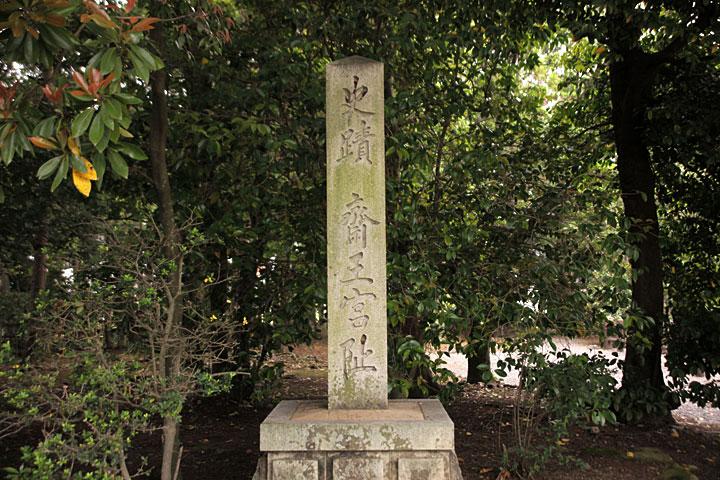 斎王宮跡碑