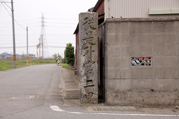 伊勢街道沿いの建物・遺構