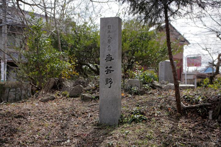 当芸野(たぎの) 日本武尊史跡)