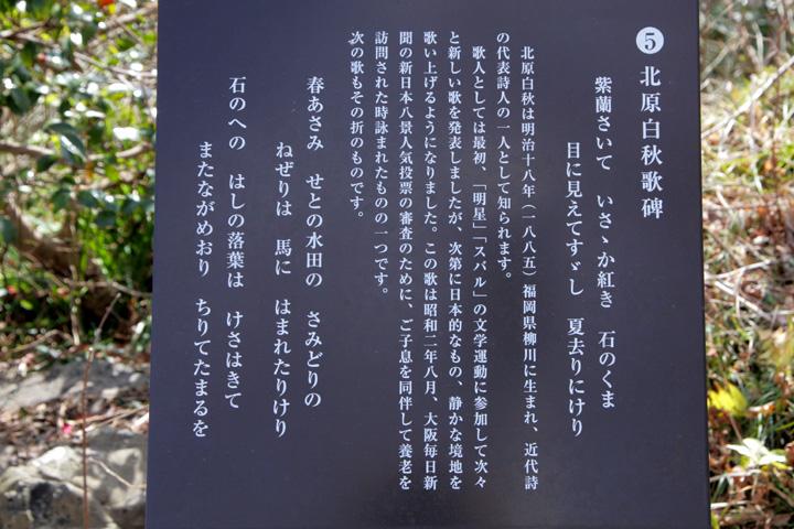 北原白秋歌碑解説