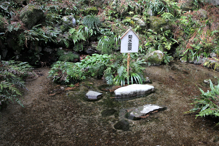 境内に湧き出る菊水泉
