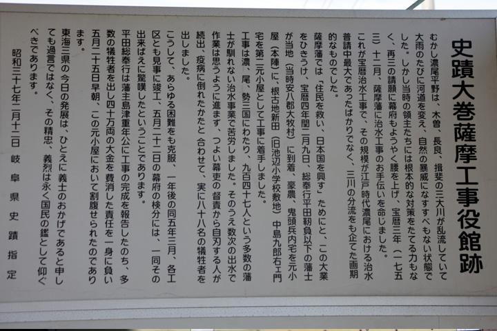 大巻薩摩工事役所跡解説