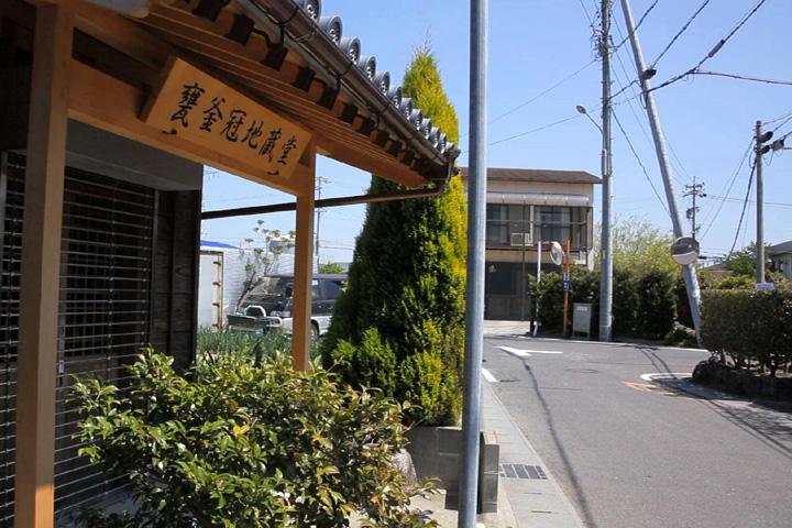 甕(かめ)釜冠地蔵堂前 伊勢街道と巡礼街道との追分