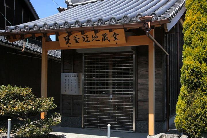 甕(かめ)釜冠地蔵堂