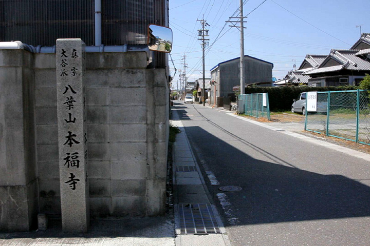 本福寺参道前の伊勢街道