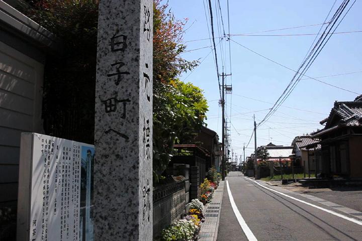 上野村元標跡
