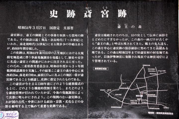 斎王宮跡解説