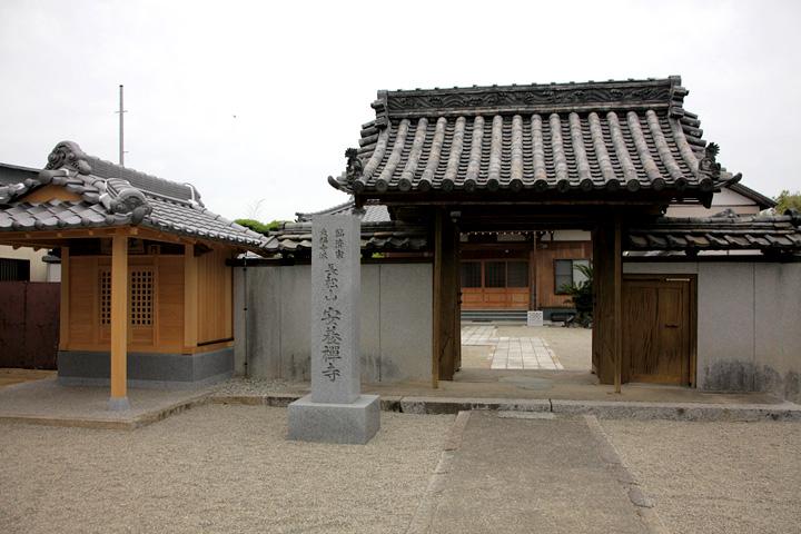 安養寺と庚申堂