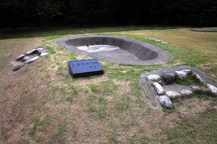 土器焼成坑跡