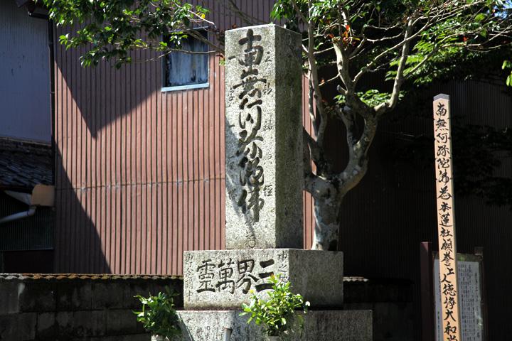 祓川 徳浄上人千日祈願の塔 天保7年(1836)建立