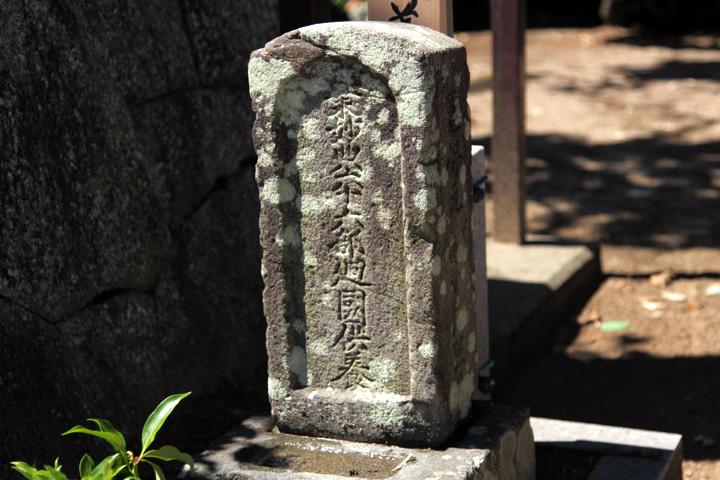 祓川 廻国供養碑 寛保元年(1741)建立