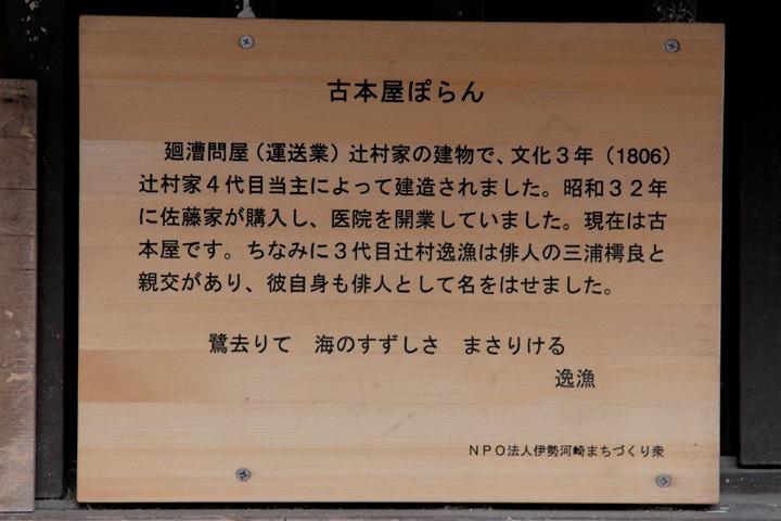 辻村家(古本屋ぽらん)案内板