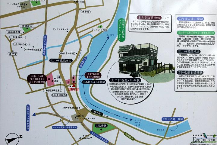 二軒茶屋川の駅周辺案内図