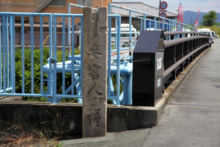 祓川  「参宮人見附」と刻まれた石柱