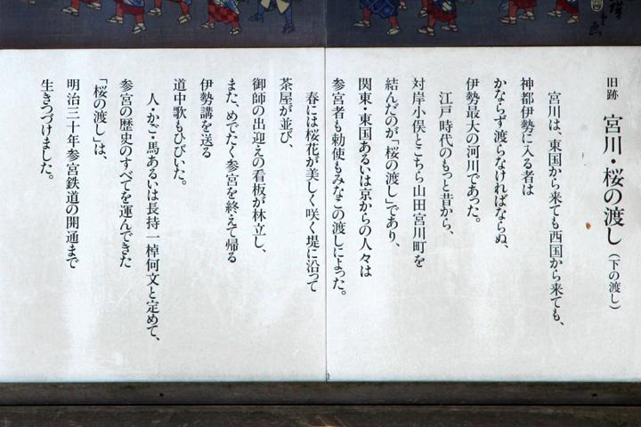 祓川  「桜の渡し跡」案内板