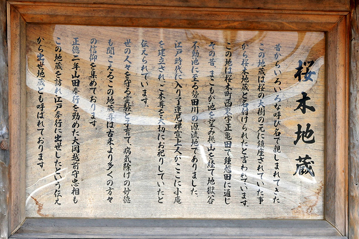 桜木地蔵案内板