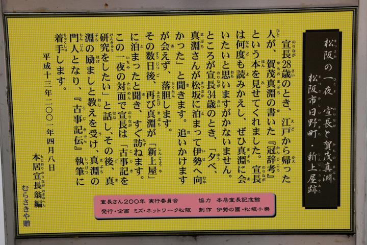 松阪の一夜 解説