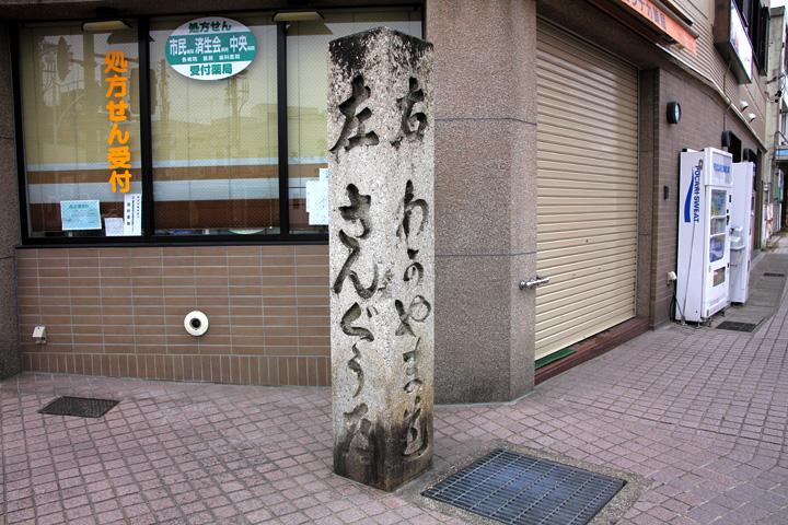 和歌山街道との追分道標