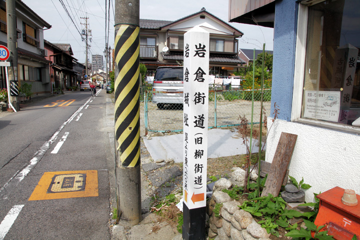 岩倉街道(旧柳街道)