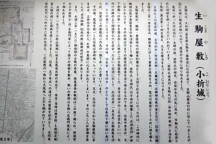 生駒屋敷跡・小折城跡解説
