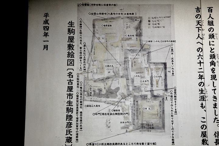 生駒屋敷絵図
