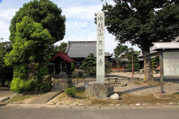 「吉乃の方」が眠る生駒家の菩提寺 久昌寺