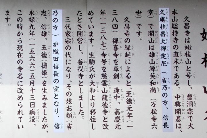 「吉乃の方」が眠る生駒家の菩提寺 久昌寺解説