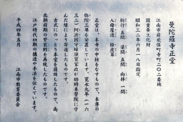 曼陀羅寺正堂解説