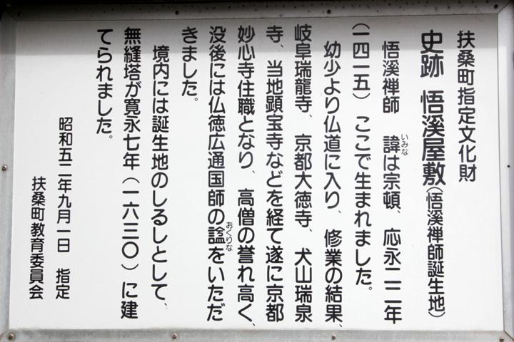 悟渓屋敷解説