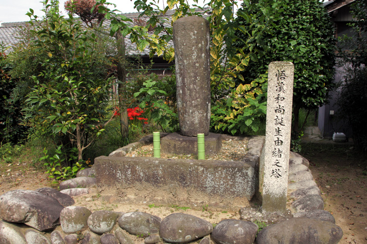 悟渓和尚生誕由緒の塔
