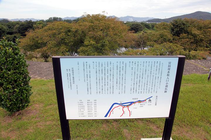 宮田用水取水口小渕杁口跡 看板下方